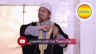 জুম'আর খুতবা=মন ও বিবেকের গড়ন। BY Mufti Kazi Ibrahim ::০৩-১১-২০১৭
