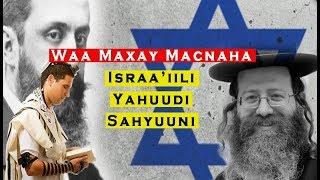 WAA MAXAY FARQIGA U DHAXEEYA  | ISRAA'IILI | YAHUUDI | IYO SAHYUUNI
