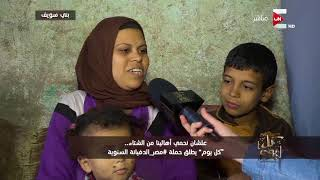 كل يوم | علشان نحمي أهالينا من برد الشتاء .. برنامج كل يوم يطلق حملة #مصر_الدفيانة السنوية