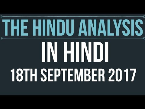Xxx Mp4 Hindi 18 September 2017 The Hindu Editorial News Paper Analysis UPSC SSC RBI Grade B IBPS 3gp Sex