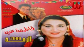 Fatma Eid  -  ElLeilah ElLeilah / فاطمه عيد - الليله الليله