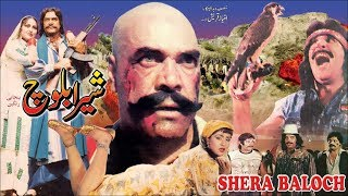 SHERA BALOCH (1990) - SULTAN RAHI & ANJUMAN - OFFICIAL PAKISTANI MOVIE