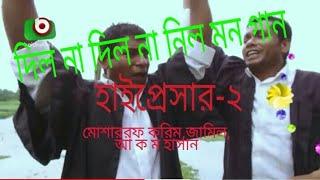 EID Promo | নাটক-হাইপ্রেসার-২| Special Natok|High pressure 2| Mosharraf Karim  Natok|Dilo na dilo na