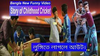 Bangladeshi Village Funny Cricket | Bangla Funny Video | Funny Bangla Cricket News Today 2017