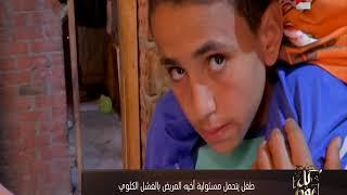 طفل يحمل شقيقه من بني سويف للقاهرة لإجراء الغسيل الكلوي (فيديو)
