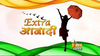 71वें स्वाधीनता दिवस पर फर्स्ट इंडिया न्यूज़ राजस्थान की एक पहल | Part - 1