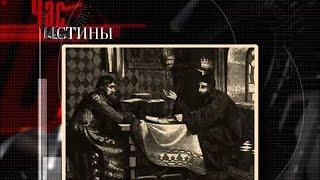 Час истины - 1551од - Стоглавый Собор