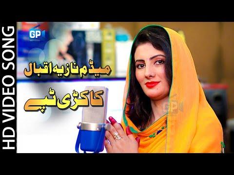 Xxx Mp4 Nazia Iqbal New Song 2018 Kakari Ghari Pashto New Song Hd Pashto Song Pashto Tapay 3gp Sex