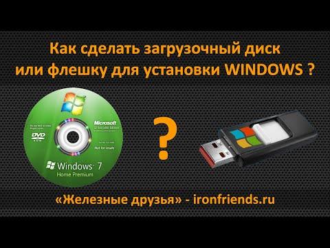 Как сделать установочный диск windows 7 на флешку