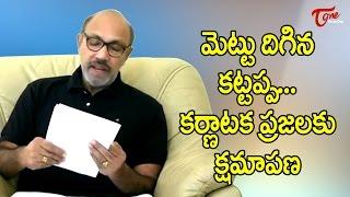 Sathyaraj apologizes to Kannada People || Baahubali 2 Release