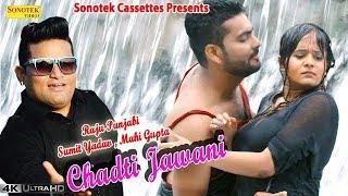 Teaser || Chadti Jawani || Raju Punjabi || Sumit Yadav, Mahi Gupta || Haryanvi Song
