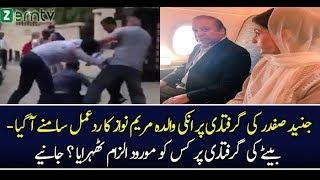 Pakistan News Live  Maryam Nawaz reaction on Junaid Safdar arrest   Public News