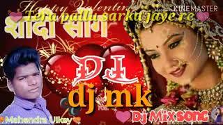 Tera pallu sarka Jaye re,,, (dj mk Mahendra), DJ mix song mp3.