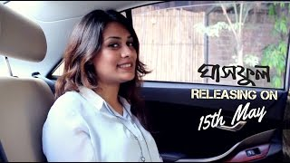 Ghashphul - ঘাসফুল - সায়লা সাবি ইন্টার্ভিউ।  Shaila Sabi Talking about Ghashphul Film release.