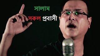 দুর প্রবাসে আছো যারা... সালাম সকল প্রবাসী, Salam sokol probashi, Asif akber bangla song