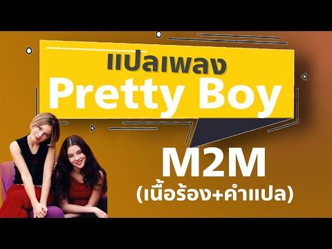 Pretty Boy M2M ซับไทย