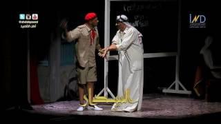 جمال الردهان وسلطان الفرج ومامنك كسور - مسرحية #البيدار