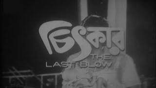 Chitkar old bangla  movie, চিৎকার পুরাতন বাংলা ছবি,