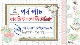 JavaScript Bangla Tutorial (Part-5)