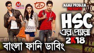 HSC Er Pera 2018|Bangla Funny Dubbing|Mama Problem New|Bangla Funny Video