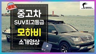 모하비 KV300 2014년식 중고차매입 / 중고차 추천 SUV차량 매물 리뷰 후기 - 중고차구매는 착한모터스