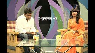 Apohoroner Por | Mosharraf Karim, Jui | Bangla Natok | Maasranga TV Official | 2017