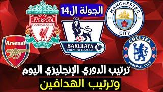 إشتعال الدوري الإنجليزي 🔥تعرف على ترتيب الدوري الإنجليزي وترتيب الهدافين بعد نهاية الاسبوع ال14