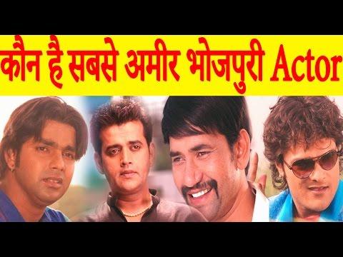 जानीए सबसे अमीर भोजपुरी Actor कौन है ??   Top Bhojprui Richest Actor 2017