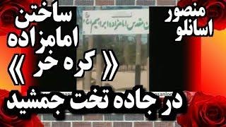 Iran, منصور اسانلو « ساختن امامزاده در راه تخت جمشيد »؛