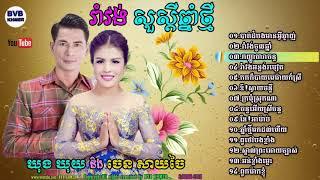 Ramvong Khmer New Year 2018-រាំវង់ រីករាយឆ្នាំថ្មី ២០១៨ ឃុង ឃុយ និង ចេន សាយចៃ