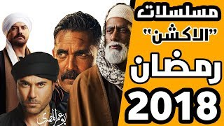 اقوي مسلسلات الاكشن 🔥 رمضان 2018