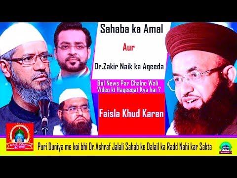 Xxx Mp4 Aaj Ka Fitna Dr Zakir Naik Exposed By Dr Ashraf Asif Jalali Sahab 3gp Sex