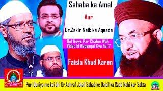 Aaj ka Fitna Dr Zakir Naik Exposed by Dr Ashraf Asif Jalali Sahab