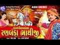 Fagvelvala Ranbanka Bhathiji II Badal Kumar II Sup
