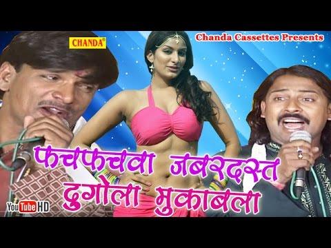 Xxx Mp4 फचफचवा जबरदस्त दुगोला मुक़ाबला Bhojpuri Dangal Dugola Muqabla 3gp Sex