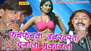 फचफचवा जबरदस्त दुगोला मुक़ाबला  Bhojpuri Hot Dangal Dugola Muqabla