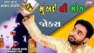 Gujarati Jokes 2017 Latest New - MUMBAI NI MOJ - Navsad Kotadiya Gujarati Comedy videos