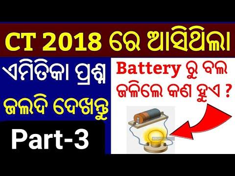 Xxx Mp4 CT Exam 2018 Questions P 3 Odisha CT Entrance 2018 Questions Answer 3gp Sex