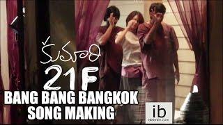 Kumari 21F Bang Bang Bangkok song making - idlebrain.com