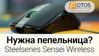 Обзор Steelseries Sensei Wireless ✔ игровая мышка курильщика!