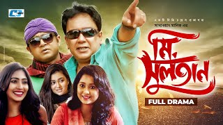 Mr.Sultan | Bangla Full  Comedy Natok | Zahid Hasan | Farhana Mili | Aa Kho Mo Hasan
