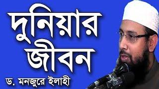 দুনিয়ার জীবন   ড মঞ্জুরে এলাহী   Duniyar Jibon   Dr Monjure Elahi   Jumar Khutba   Bangla Waz   2014