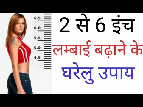 Effective tips for height increase after 25 | लम्बे होने height increase के उपाय व नुस्खे