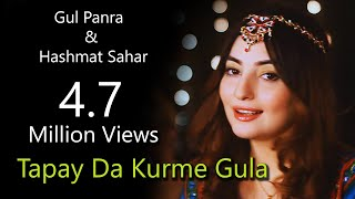 Gul Panra And Hashmat Sahar New Tapey Da Kurme Gula HD Song
