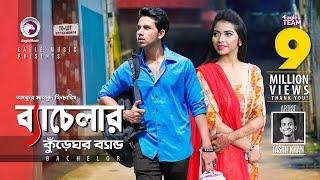 Bachelor | Tasrif Khan | Kureghor Band | Bangla New Song 2018 | Official Video