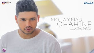- محمد شاهين - ذلة لسان (فيديو كليب) | (Mohamad Chahine -  Zalet Lesan (Music Video