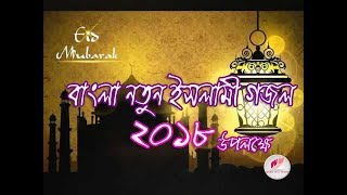 Bangla new islamic song । Mahe ramjan by Sakib Al Azad