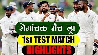 India vs Sri Lanka 1st Test match HIGHLIGHTS, SL escape defeat;match draw   वनइंडिया हिंदी