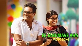 Ee Janumave Aha Full Length Video Song | PrakashRai | Sneha | Ilayaraja