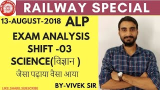 13 AUGUST 3 RD SHIFT ANALYSIS SCIENCE AND CURRENT AFFAIRS